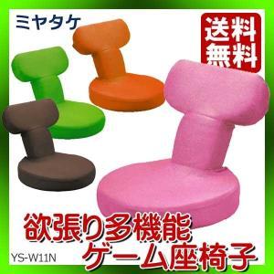 【送料無料】ミヤタケ 多機能ゲーム座椅子 YS-W11N オレンジ/グリーン/ブラウン/ピンク
