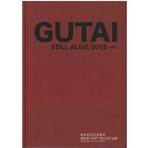 具体人 GUTAI STILL ALIVE 2015 vol.1