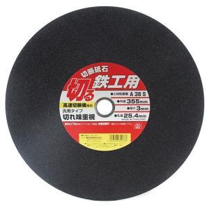 SK11 切断砥石 鉄工1枚 355X3.0X...の関連商品2
