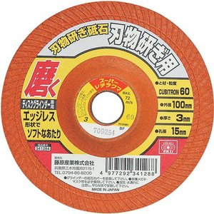 SK11 刃物砥ぎ砥石 粒度60 100X3X...の関連商品2