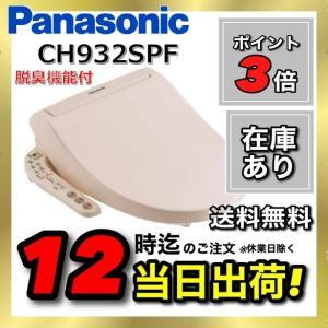 CH932SPF パナソニック ビューティートワレ 温水洗浄便座 パステルアイボリー 貯湯式 脱臭付...