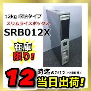 【在庫限り】スリムライスボックス SRB012X 米びつ ステンレス 12kg収納タイプ 1合計量 ...