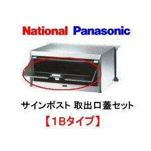 Panasonic パナソニック (旧:ナショナル/松下電工/ヒトミ工業) サインポスト1Bタイプ用裏蓋 (取出口蓋セット) 品番:CT651101K kanamono-online