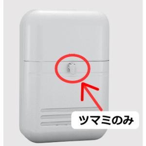 シブタニ 玄関扉用 郵便受箱 DP-67A型部品 取り替え用つまみのみ ※メール便発送不可|kanamono-online