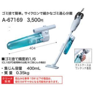 マキタ サイクロンアタッチメント A-67169|kanamono-store