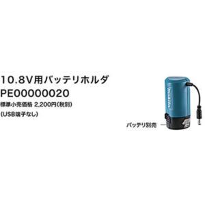 マキタ 10.8V差し込み式用バッテリホルダ PE00000020(充電式暖房ジャケット・ベスト専用...