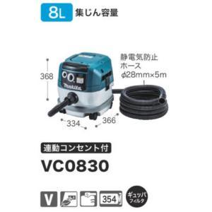 マキタ 集じん機 VC0830(粉じん専用/連動コンセント付)|kanamono-store