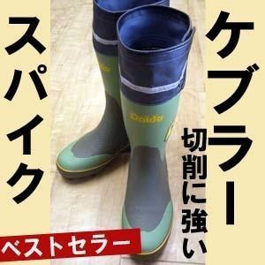 大同 防寒長靴 ケブラーマイティーブーツスパイク DAIDOMYGHTY NS メンズ レディース 女性対応|kanamono1