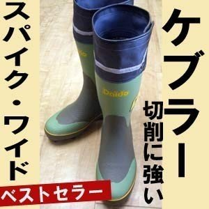 大同 防寒長靴 ケブラーマイティーブーツスパイクワイド DAIDOMYGHTY NSワイド|kanamono1