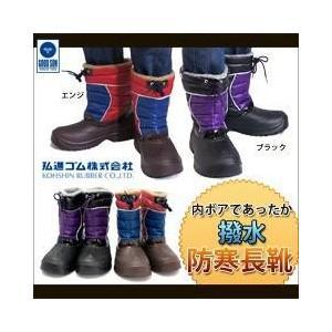 弘進ゴム/防寒長靴/マックウォーカー MEM-131|kanamono1