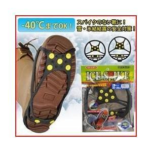 靴滑り止め アイススパイク 冬用小物 簡単装着 氷結路面の安全対策 モリト|kanamono1