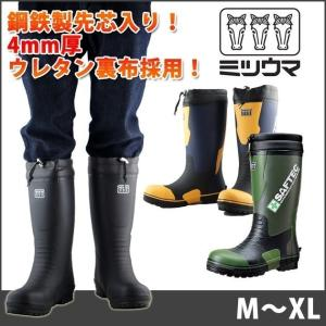 あすつく ミツウマ 防寒長靴 ミツウマ・セーフテック NO.800MUCE|kanamono1