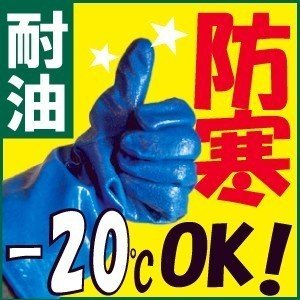 アトム 防寒防水手袋 二重防寒手袋 #1412 ニトリル 耐油|kanamono1