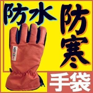 あすつく おたふく 防寒防水手袋 HOT ACE PRO HA-324 裏フリースの二重手袋 オレンジ|kanamono1