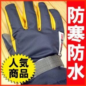 あすつく おたふく 防寒防水手袋 HOT ACE PRO HA-323 裏フリースの二重手袋 グレー×黄|kanamono1