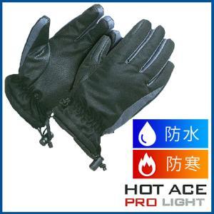 あすつく おたふく 防寒防水手袋 HOT ACE PRO LITE HA-325|kanamono1