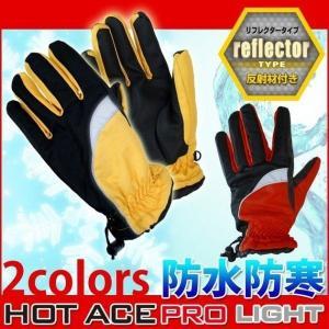 あすつく おたふく 防寒防水手袋 HOT ACE PRO LITE HA-328|kanamono1
