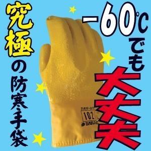 あすつく ダイローブ 防寒防水手袋 102防寒用手袋 102 裏フリースの二重手袋|kanamono1