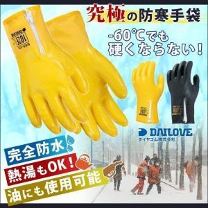 あすつく ダイローブ 防寒防水手袋 102F防寒用手袋 102F インナーが出せる二重防寒手袋|kanamono1