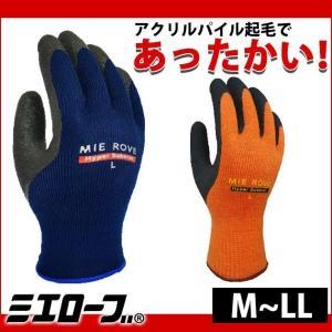 ミエローブ 防寒手袋 ハイパースベラン|kanamono1