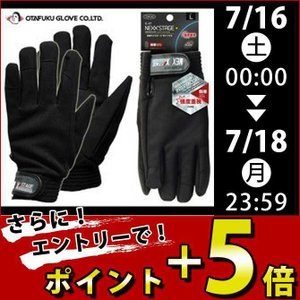 おたふく 防寒手袋 防寒 ネクステージ 甲メリ K-47|kanamono1