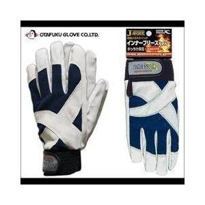 おたふく/耐油手袋/防寒 クロスウィング(インナーフリース) JW-822|kanamono1