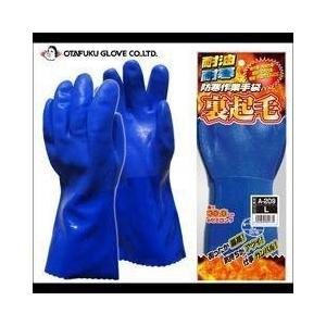 おたふく 耐油手袋 耐油裏起毛手袋 A-209|kanamono1