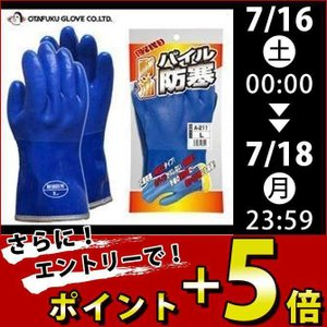 おたふく 防寒手袋 パイル耐油防寒一体型 A-211|kanamono1