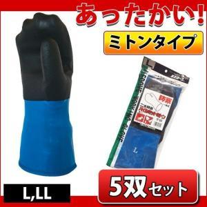 5双セット ミエローブ 防寒手袋 ハイブリッドパイルミットミトン 739|kanamono1