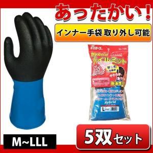 5双セット ミエローブ 防寒手袋 ハイブリッドパイルミット 738|kanamono1