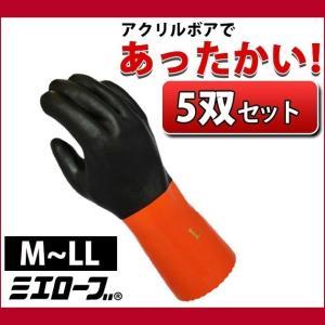 5双セット ミエローブ 防寒手袋 ソフトボアツートン 702|kanamono1