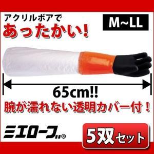 5双セット|ミエローブ|防寒手袋|ソフトボアツートン・ロング 704|kanamono1