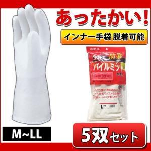 5双セット ミエローブ 防寒手袋 パイルミット 735 734|kanamono1