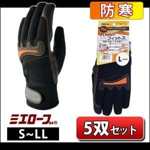 5双セット ミエローブ 手袋 Winter フィットス 756|kanamono1