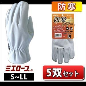 5双セット ミエローブ 手袋 防寒レザー 757|kanamono1