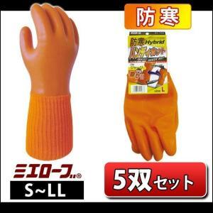 5双セット ミエローブ 手袋 ハイブリッドハンディホット 705|kanamono1