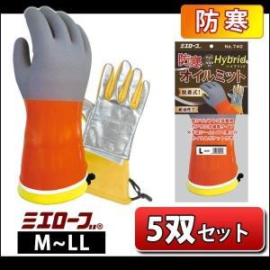 5双セット ミエローブ 手袋 ハイブリッドオイルミット 740|kanamono1