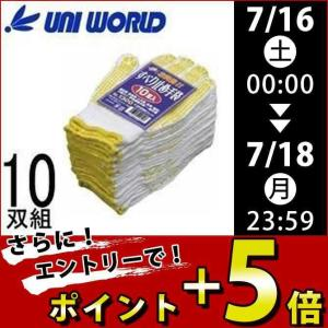ユニワールド 軍手 特紡スベリ止付軍手 10双組 1300|kanamono1