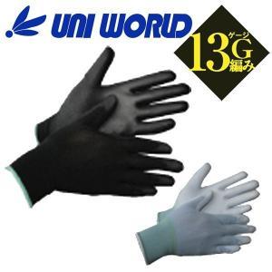 ユニワールド/背抜き手袋/ウレタンパーム 13Gウレタン背抜き手袋 (1510 1530)|kanamono1