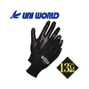ユニワールド 背抜き手袋 フィットスナイパー ウレタン背抜き手袋 1520|kanamono1