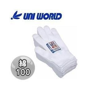 あすつく ユニワールド 軍手 純綿サラシハイゲージ軍手 約420g 1750 1ダース|kanamono1