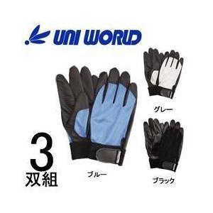 製手袋 PUグローブ お買得 3双組 ユニワールド 2500-3P|kanamono1