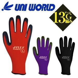 ユニワールド 背抜き手袋 J-FLEX 天然ゴム背抜き手袋(5530 5540 5550)|kanamono1