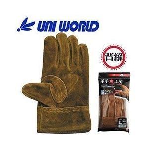 皮製手袋 A級オイルブラウン背縫い 特殊オイル加工 ユニワールド KS445|kanamono1