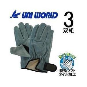 ユニワールド 皮製手袋 スカイライン 内綿オイル牛床革手 マジック 3双組 SL56-3P|kanamono1