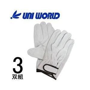 皮製手袋 バリュースタイル 牛床革手 マジック 3双組 ユニワールド V60-L|kanamono1