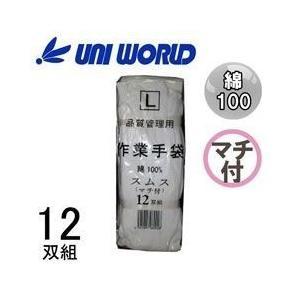 ユニワールド 軍手 スムスマチ付 スムスマチ付|kanamono1