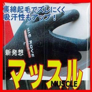 ミエローブ 手袋 マッスル ゴム引き手袋|kanamono1