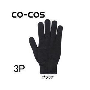 CO-COS(コーコス) 手袋 ゴムライナー3P HA-30|kanamono1