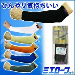 ミエローブ/夏対策商品/竹糸くん アームカバーロング|kanamono1